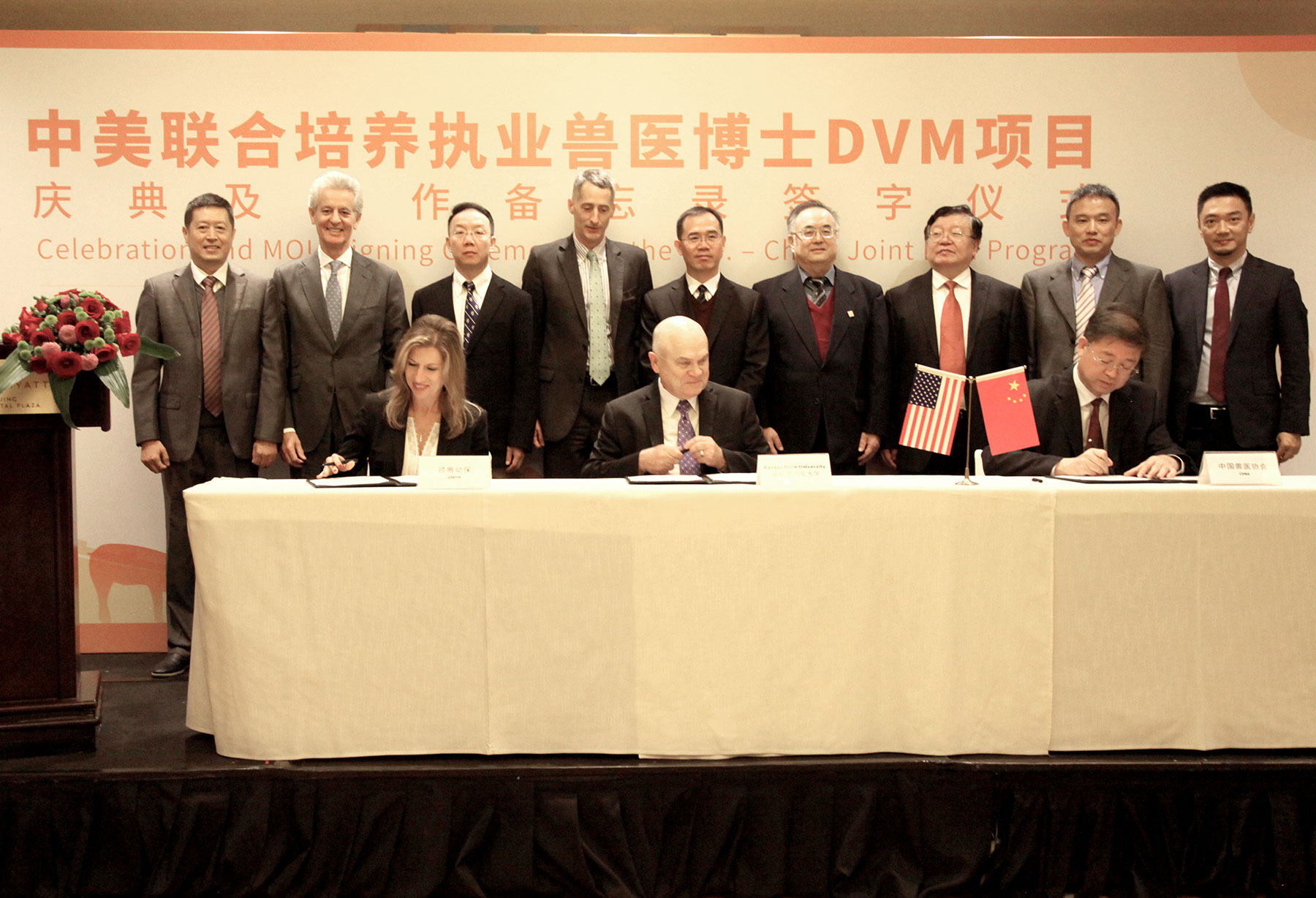 China DVM agreement signing ceremony